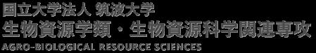 生物資源学類・生物資源科学関連専攻